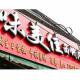 北京市昌平区味美佳西饼屋