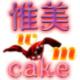 北京市朝阳区惟美蛋糕